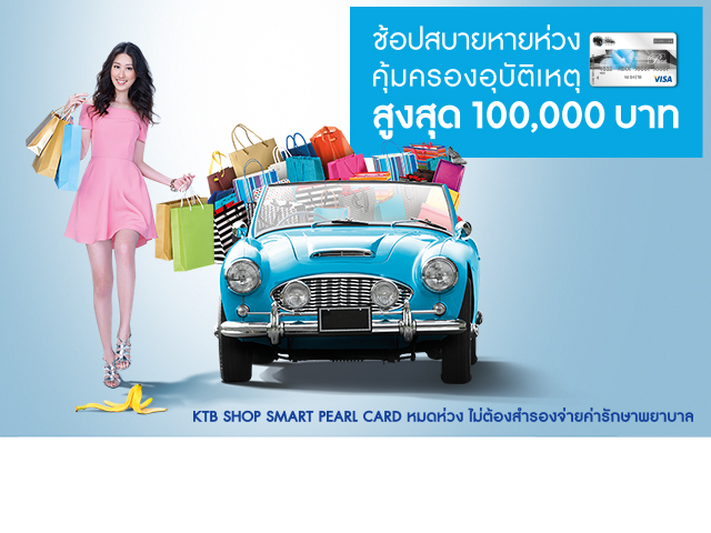 KTB SHOP SMART PEARL CARD