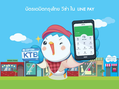 KTB Debit Card with Visa x LINE Pay Service