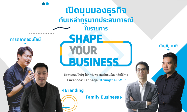 SHAPE YOUR BUSINESS ธุรกิจ SME