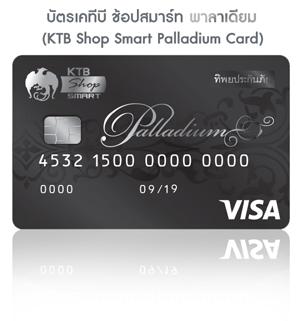 บัตรเดบิต, บัตรเดบิต KTB
