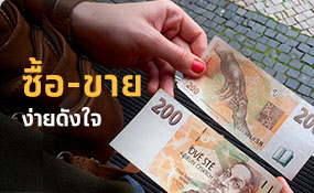 Buy / Sell Foreign Currencies