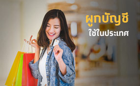 Activate THB currency for using in Thailand